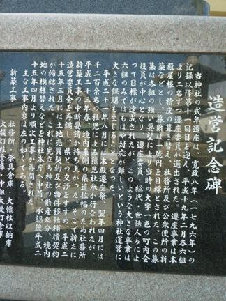 一色諏訪神社026.JPG