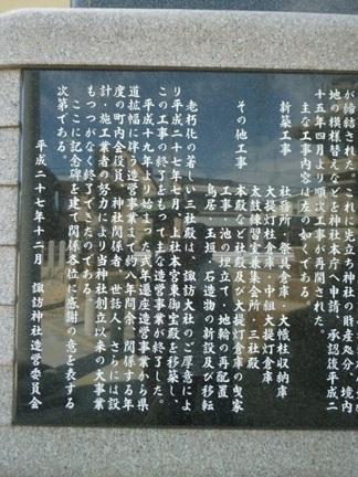 一色諏訪神社027.JPG