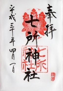 七所神社 御朱印 2回目.jpg