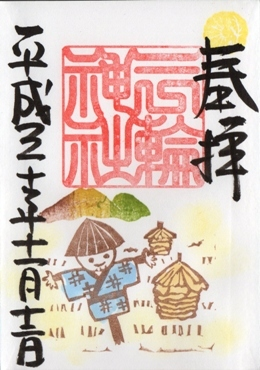 三輪神社 御朱印 案山子.jpg