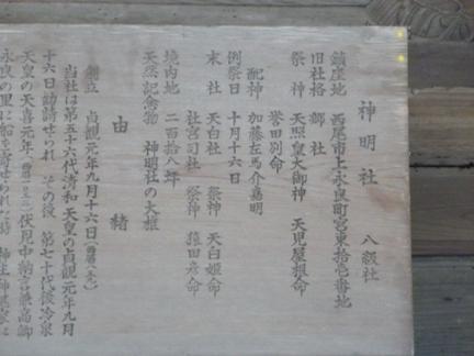 上永良神明社08.JPG