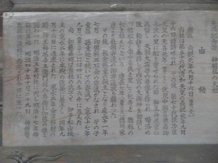 上永良神明社10.JPG