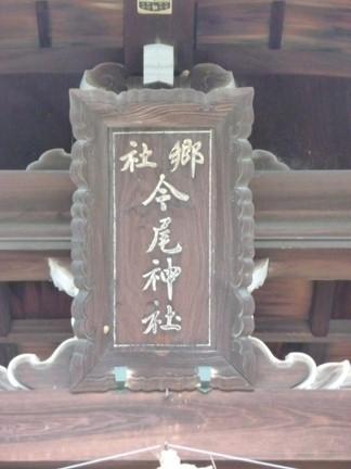 今尾神社23.JPG