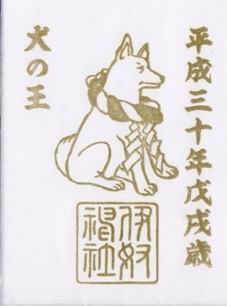 伊奴神社 御朱印 2018年金字.jpg