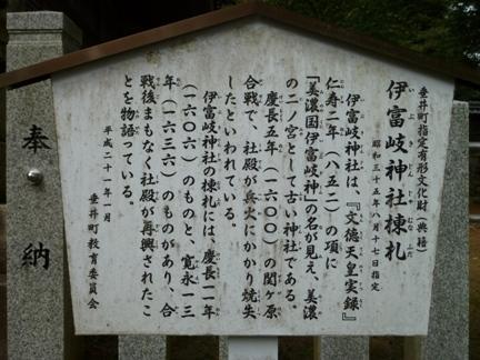 伊富岐神社15.JPG