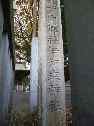 伊河麻神社02.JPG