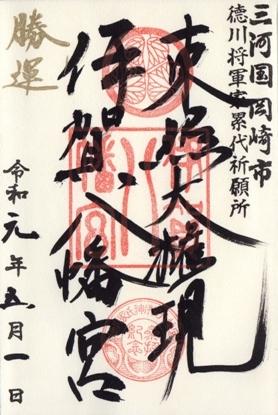 伊賀八幡宮 御朱印 最初のページ.jpg