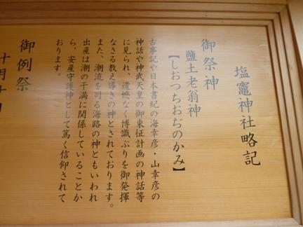 八事鹽竈神社17.JPG