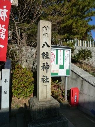 八柱神社02.JPG