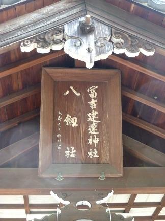 冨吉建速神社・八剱社10.JPG