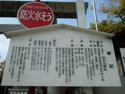 別小江神社(33).JPG