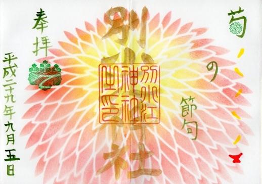 別小江神社 9月の御朱印.jpg