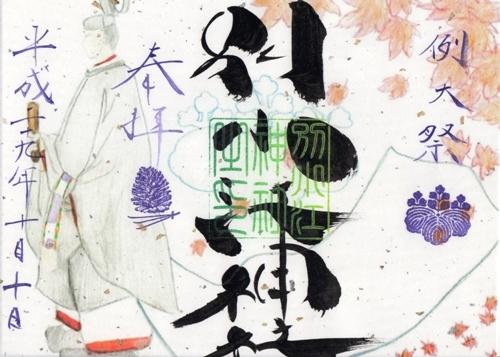 別小江神社 例大祭 御朱印 .jpg