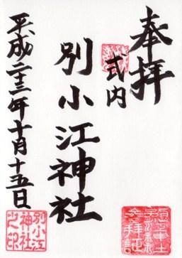 別小江神社 御朱印.jpg