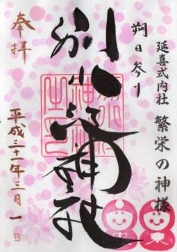 別小江神社 御朱印 2019年3月朔日.jpg