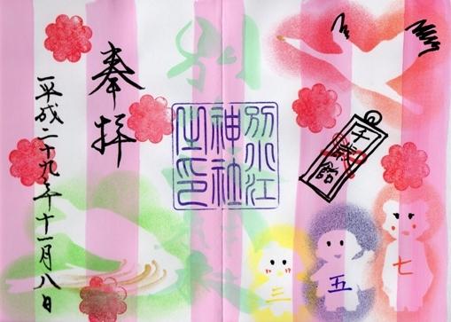 別小江神社 御朱印 七五三.jpg