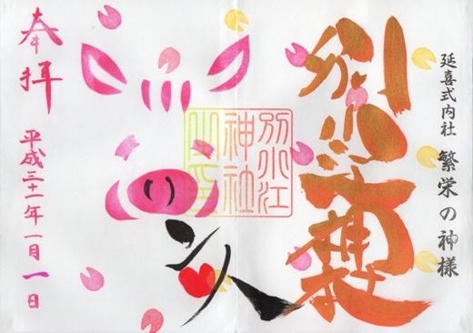 別小江神社 御朱印 平成31年 シークレット.jpg