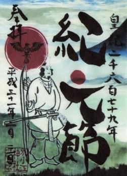 別小江神社 御朱印 紀元節.jpg