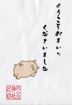 別小江神社 挿み紙 シークレット.jpg