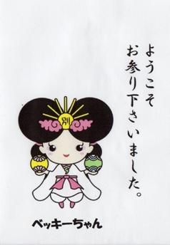 別小江神社 挿み紙 ベッキーちゃん.jpg
