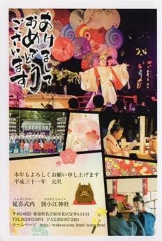 別小江神社 挿み紙 元旦祭.jpg