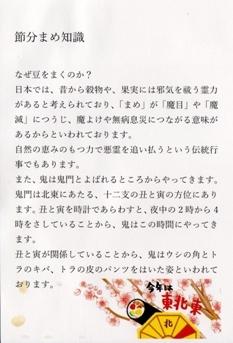 別小江神社 挿み紙 節分 .jpg