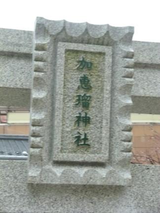加恵瑠神社04.JPG