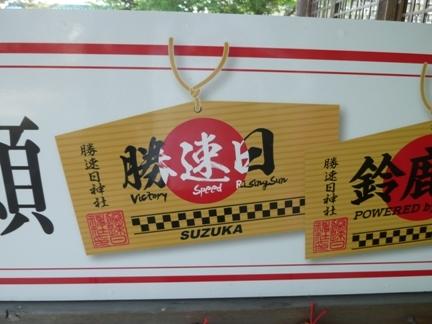 勝速日神社05.JPG