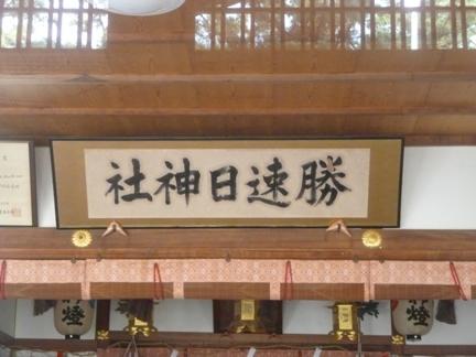 勝速日神社09.JPG
