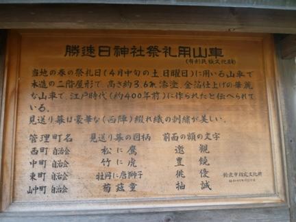 勝速日神社10.JPG