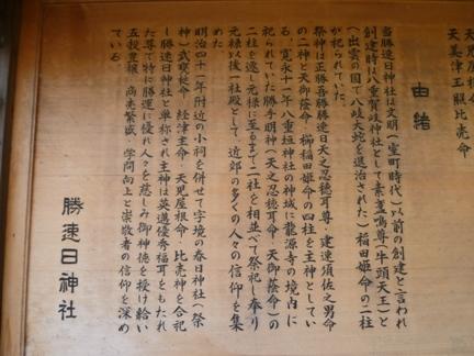 勝速日神社13.JPG