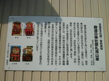 勝速日神社21.JPG