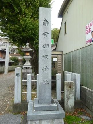 南宮御旅神社16.JPG