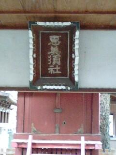 名古屋 若宮八幡社 (4).jpg
