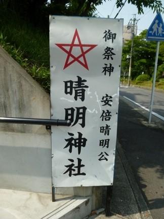 名古屋晴明神社.JPG