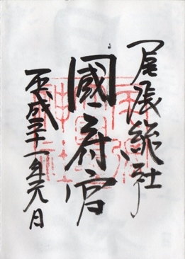 国府宮 御朱印 平成31年元日.jpg