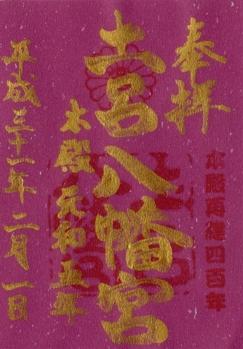 土呂八幡宮 御朱印 400年 紫.jpg