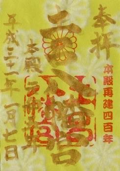 土呂八幡宮 御朱印 本殿再建400年 黄色.jpg