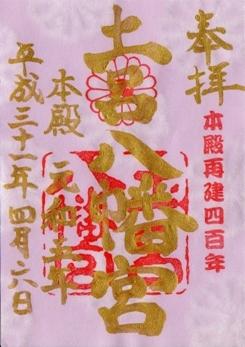 土呂八幡宮 御朱印 本殿再興四百年 薄紫.jpg
