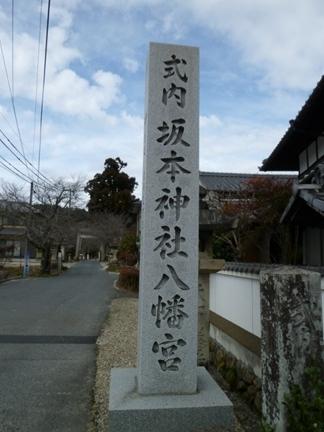 坂本神社八幡宮01.JPG