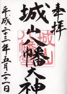 城山八幡宮 御朱印.jpg