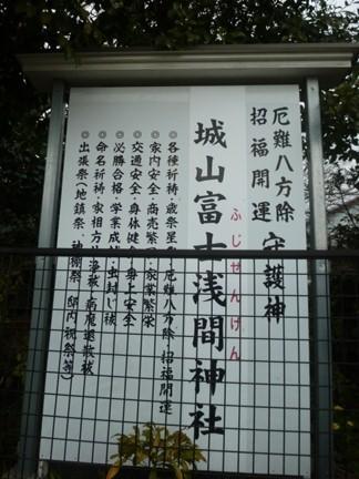 城山富士浅間神社03.JPG