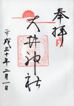 大井神社 御朱印 戌年 2018.jpg