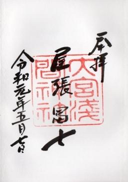 大宮浅間神社 御朱印 尾張富士 5.jpg