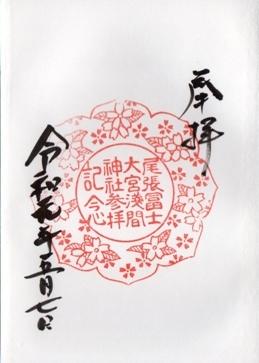 大宮浅間神社 御朱印 桜.jpg