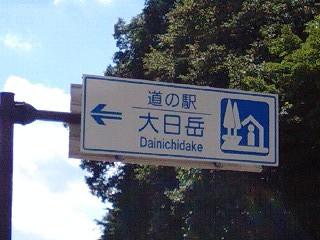 大日岳02.jpg