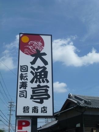 大漁亭 碧南店01.JPG