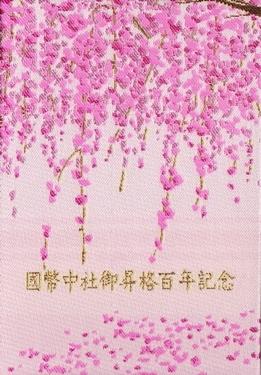 大縣神社 御朱印帳 ピンク 裏.jpg
