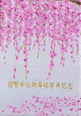 大縣神社 御朱印帳 薄紫 裏.jpg