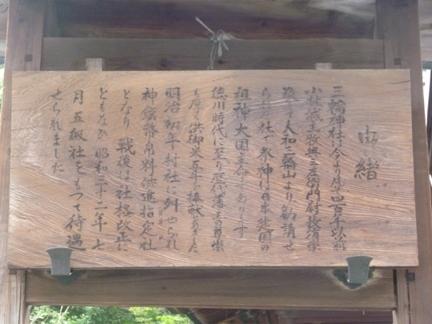 大須 三輪神社31.JPG